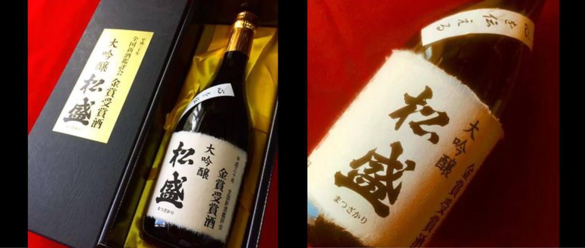 全国新酒鑑評会 金賞受賞酒 -大吟醸 松盛-