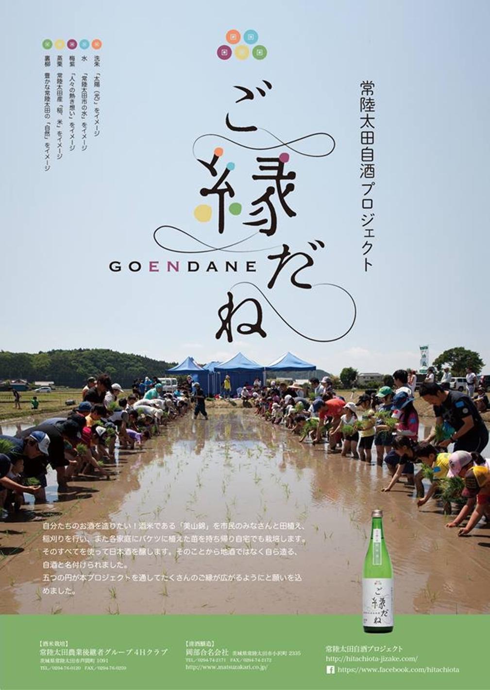 常陸太田自酒プロジェクト