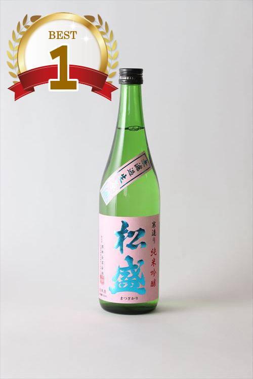 人気NO.1-松盛 純米吟醸 無濾過生原酒